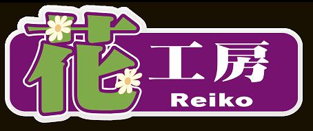 花工房Reiko